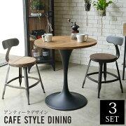 3010テーブル(2個/8才)・1281チェア(CL/BR)×2(2個口/6才)