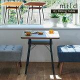 テーブル ダイニングテーブル カフェテーブル 2人掛け 幅65cm 北欧 おしゃれ 木製 スチール脚 棚 収納付き 食卓 食卓テーブル リビングダイニング 正方形 シンプル モダン ナチュラル ブラウン ミルドダイニングテーブル65