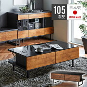 テーブルガラステーブルセンターテーブルリビングテーブルローテーブル北欧アンティーク木製アイアン幅105収納付き引き出し引出シンプルおしゃれナチュラルブラウンヴォルト105センターテーブル