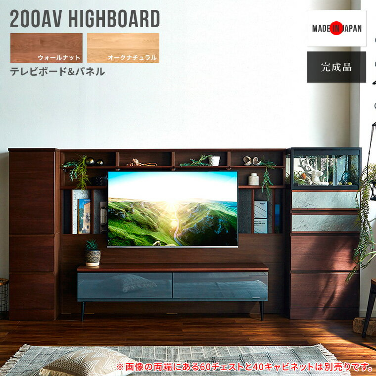 テレビ台 テレビボード 幅200 TV台 TVボード 日本製 ハイボード リビングボード デッキ収納 AVボード リビング収納 大型テレビ対応 高級感 おしゃれ 天然木 天然石 無垢 ウォールナット 新築祝い スタット 200AVハイボード (WN/OKNA)