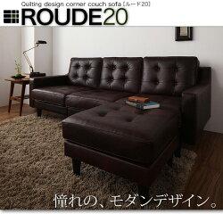 [040106456]キルティングデザインコーナーカウチソファ【ROUDE20】ルード20ミドル