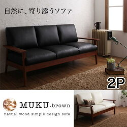 [040108004]天然木シンプルデザイン木肘ソファ【MUKU-brown】ムク・ブラウン2P.(2個口/13才)