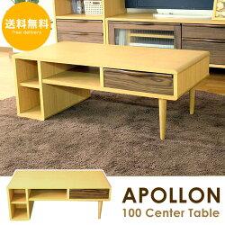 アポロン100センターテーブル(1個口/6才)