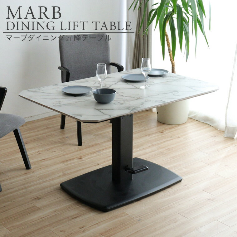 昇降テーブル リフティングテーブル リフトテーブル 幅120cm 高さ57.5-76.5cm リビングテーブル ダイニングテーブル おしゃれ 高級感 エレガント 大理石風 高さ調節 ガス圧昇降 無段階調節 シンプル 人気 マーブ ダイニング昇降テーブル