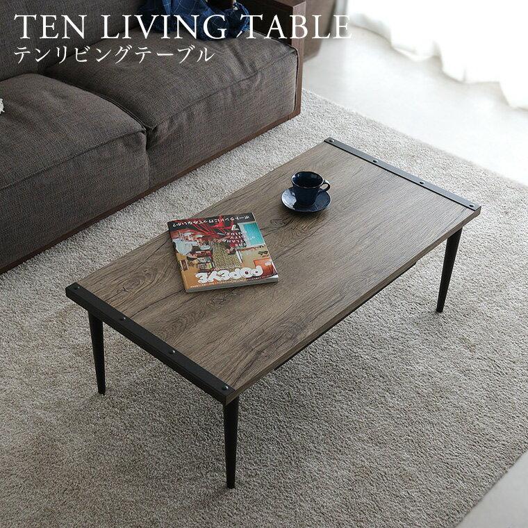 長方形 テーブル 木製 テーブル【リアルな古木風 リビングテーブル】 センターテーブル おしゃれ 棚ラック お洒落 かっこいい リビングテーブル棚付 TEN 105 living table