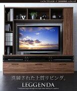 ハイタイプテレビボード レジェンダ