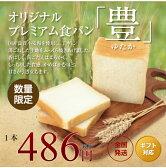 オリジナルプレミアム食パン豊(ゆたか)