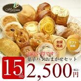 送料無料お買い得!菓子パンおまかせセット