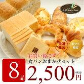 送料無料お買い得!食パンおまかせセット