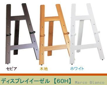 ディスプレイ イーゼル 【 60H 】