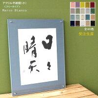 デザイン書道額半紙(小)サイズ45×35cm【アクリルフレーム】フリータイプ40色から選べます。