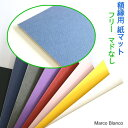 【額縁用紙マット フリー マドなし】  マットカラー36色から選べる ...