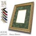 【8206】はがきサイズ豪華スウェード風マット付き額3色×マット6色18パターンから選べます。。アクリル入り