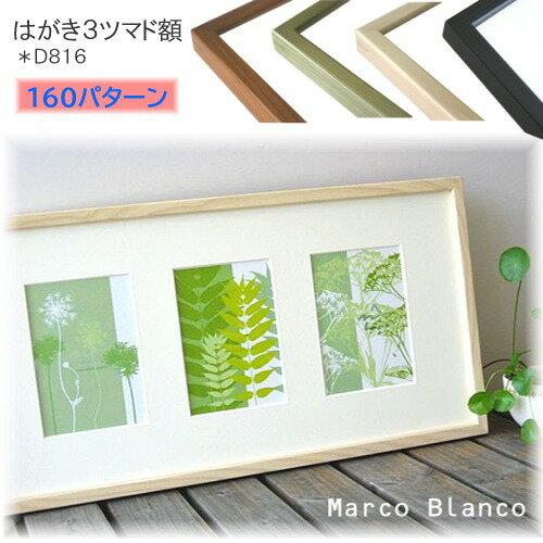 はがき3枚用額縁 自然な木目が美しい【816】160パターン ガラス入りポストカード、年賀状、絵手紙など