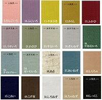スタンダード書道額半切1/3サイズ【26型隅丸】フリータイプフレーム16色とマット40色から組み合わせて選べます。
