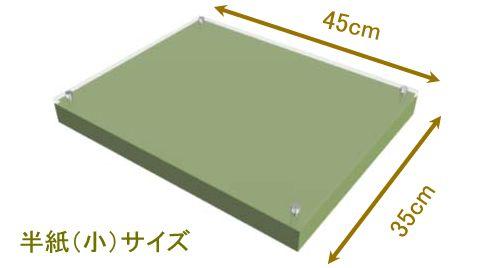 <受注生産品>デザイン書道額縁  半紙(小)サイズ 45×35cm  【アクリルフレーム】 フリータイプ 40色から選べます。