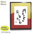 <半紙・色紙サイズなどに最適!>55×43.5cm書道額縁1点もの!お買い得品。。(デザイン20-10)「コモド黒」MarcoBlancoオリジナルデザイン和紙フリーマット付きアクリル入り
