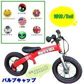 《キッズバイク》 エアバルブキャップ ◆球体◆ バルブキャップ 一輪車 バランスバイク キッズバイク ペダルなし 子供用自転車 16インチ 14インチ 12インチ