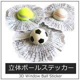 ステッカー野球ボールサッカーボールテニスボール窓車立体3D飛び出すカーアクセサリーシール