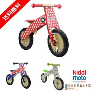 【送料無料】バランスバイク ペダルなし自転車 キッズバイク 子ども用自転車 キディモト kiddimoto カーヴ ドット 水玉 カーブ