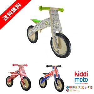 【送料無料】【UK発】バランスバイク ペダルなし自転車 キッズバイク 子ども用自転車 キディモト kiddimoto カーヴ フォッシル カーブ