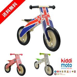 【送料無料】バランスバイク ペダルなし自転車 キッズバイク 子ども用自転車 キディモト kiddimoto カーヴ ユニオンジャック カーブ