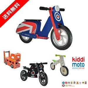 【送料無料】【UK発】バランスバイク ペダルなし自転車 キッズバイク 子ども用自転車 キディモト kiddimoto スクーター Britpop ユニオンジャック