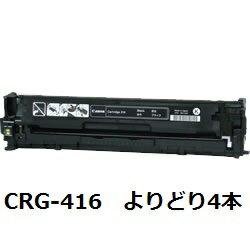 【リサイクル即納品】キャノン(Canon)CRG-416BLK/CRG-416CYN/CRG-416MAG/CRG-416YELトナーカートリッジ416【よりどり4本】リサイクルトナー【送料無料】【回収無料】【安心保証付】