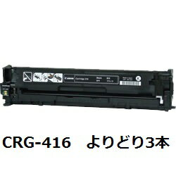 【リサイクル即納品】キャノン(Canon)CRG-416BLK/CRG-416CYN/CRG-416MAG/CRG-416YELトナーカートリッジ416【よりどり3本】リサイクルトナー【送料無料】【回収無料】【安心保証付】