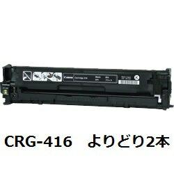 【リサイクル即納品】キャノン(Canon)CRG-416BLK/CRG-416CYN/CRG-416MAG/CRG-416YELトナーカートリッジ416【よりどり2本】リサイクルトナー【送料無料】【回収無料】【安心保証付】