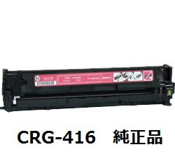 【メーカー純正品】キャノン(Canon)CRG-416MAGトナーカートリッジ416マゼンタ(MF-8050/MF-8030/MF-8080/MF-8040)純正品【送料無料】【回収無料】