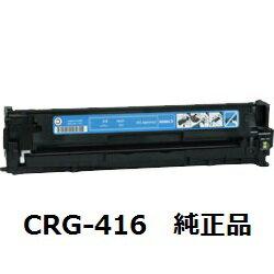 【メーカー純正品】キャノン(Canon)CRG-416CYNトナーカートリッジ416シアン(MF-8050/MF-8030/MF-8080/MF-8040)純正品【送料無料】【回収無料】