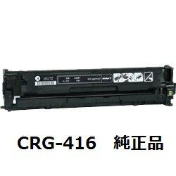 【メーカー純正品】キャノン(Canon)CRG-416BLKトナーカートリッジ416ブラック(LBP-9660Ci/LBP-9520C)純正品【送料無料】【回収無料】