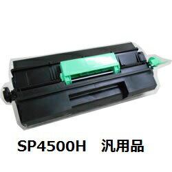 【汎用品】リコー(RICOH)600544SPトナー4500H(大容量)汎用品【送料無料】【回収無料】