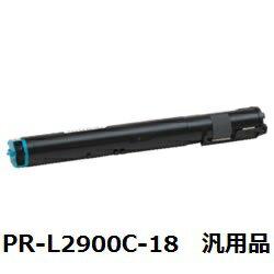 【汎用品】日本電気(NEC)PR-L2900C-18トナーカートリッジ6.5Kシアン汎用品【送料無料】【回収無料】