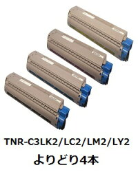 【リサイクル即納品】沖電気工業(OKIデータ)TNR-C3LK2/TNR-C3LC2/TNR-C3LM2/TNR-C3LY2【よりどり4本】リサイクルトナー【送料無料】【回収無料】【安心保証付】