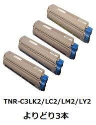 【リサイクル即納品】沖電気工業(OKIデータ)TNR-C3LK2/TNR-C3LC2/TNR-C3LM2/TNR-C3LY2【よりどり3本】リサイクルトナー【送料無料】【回収無料】【安心保証付】