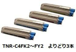 【リサイクル即納品】沖電気工業(OKIデータ)TNR-C4FK2/TNR-C4FC2/TNR-C4FM2/TNR-C4FY2【よりどり3本】リサイクルトナー【送料無料】【回収無料】【安心保証付】