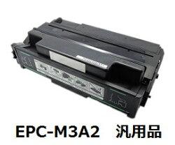 【汎用品】沖電気工業(OKIデータ)EPC-M3A2大容量EPトナーカートリッジ(B-810n)汎用品【送料無料】【回収無料】