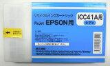 リ・ジェット(ReJET) ICC41A インクカートリッジ シアン互換 エプソン(EPSON)用 リサイクルインク(EE41A-C)