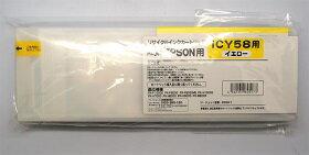 リ・ジェット(ReJET)エプソン(EPSON)用ICY58インクカートリッジイエロー互換リサイクルインク(EE58-Y)
