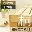 すのこベッド・桐・シングル(スノコベッド・シングル・桐製・寝具・家具・インテリア・デザイン・おしゃれ・国産・高品質・軽量・軽い・日本製・家具の里・送料無料)/NB01S-KRN/homecoming