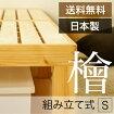 すのこベッド・ひのき・シングル(スノコベッド・シングル・檜製・ヒノキ製・寝具・家具・インテリア・デザイン・おしゃれ・国産・高品質・日本製・家具の里・送料無料)/NB01S-HKN/homecoming
