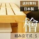 すのこベッド国産 シングル 檜/ひのき/ヒノキ(ベッド スノコ シングル 簀子ベット 木製 ヘッドレス 日本製 国産 ホームカミング 送料…