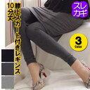 レギスカスカレギ47cm スカート付きレギンス膝上丈3色【2足以上で送料無料】