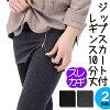 レギスカスカレギ35cmジップスカート付きレギンス膝上丈2色【2足以上で送料無料】