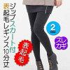 レギスカスカレギ32cmジップスカート付き表起毛レギンス膝上丈2色【2足以上で送料無料】