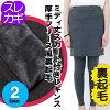 レギスカスカレギ47cmミディ丈スカート付きレギンス厚手フリース風裏起毛2色