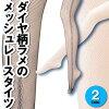 ダイヤ柄ラメのメッシュレースタイツ2色【2足以上で送料無料】