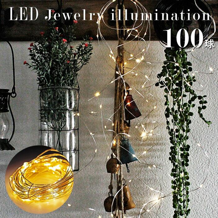 イルミネーション 電池 ジュエリーライト 100球 10m リモコン付 8パターンの点滅点灯 電球色 led ライト おしゃれ 屋外 室内 タイマー機能 ガーデンライト ワイヤーライト フェアリーライト クリスマス ガーデン キャンプ  樅 柊 ゆうパケ送料無料
